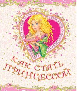Как стать принцессой, торт для принцессы