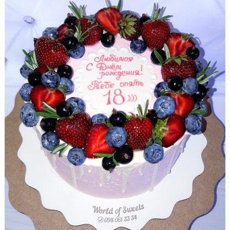 Торт с ягодами в центре торта надпись