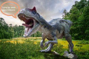 Динозавр кричащий торты на заказ