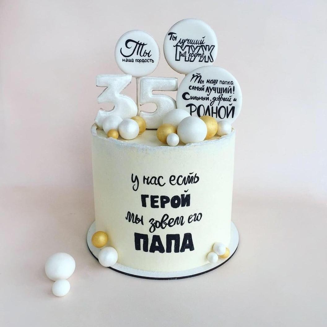 торт для мужа и папы фото проекте пушистый