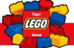 Торт LEGO Киев