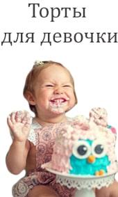Торты для девочки Киев