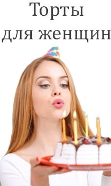 Торты для женщин Киев