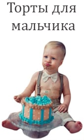 Торт для мальчика Киев