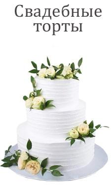 Свадебный торты на заказ Киев