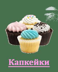 Капкейки на заказ Киев