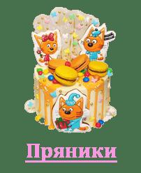Имбирные пряники на заказ Киев