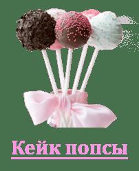 Кейк попсы на заказ Киев