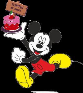 Торты на заказ Микки Маус